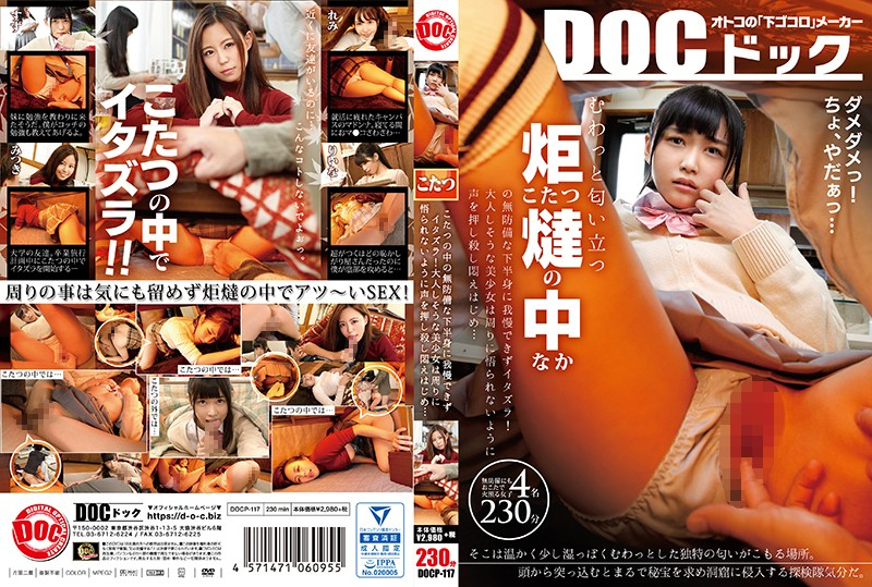 DOCP-117 Mischievous In The Defenseless Lower Body In The Kotatsu! A Beautiful Girl Who Seems To Be An Adult Begins To Murmur And Press Her Voice So As Not To Be Realized Around ...