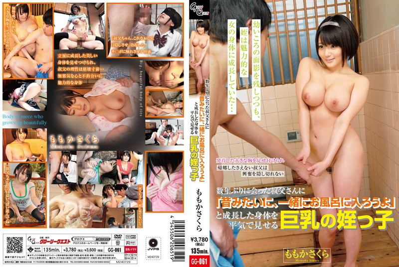 GG-061 Momoka Sakura, A Big-Breasted Niece Who Shows Her Grown-Up Body With Peace,