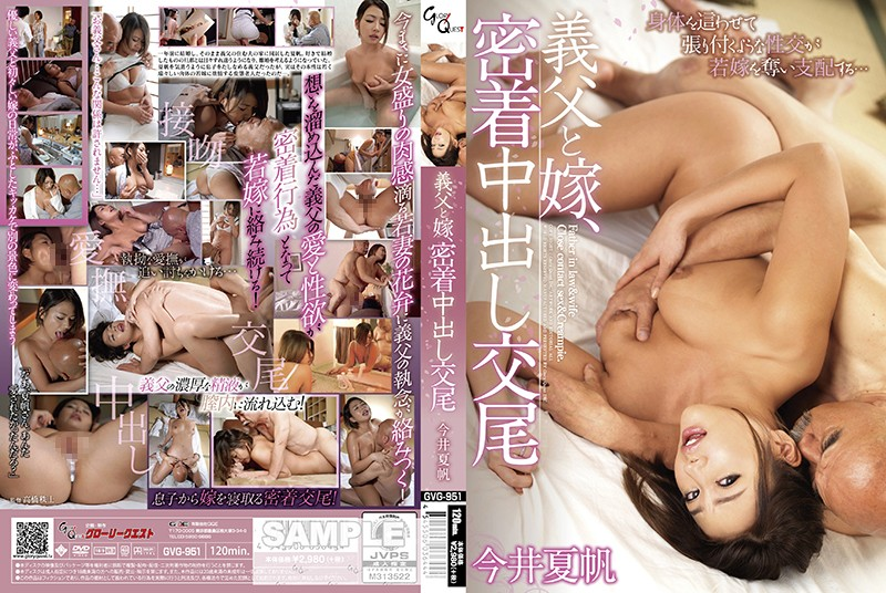GVG-951 Father-In-Law And Daughter-In-Law, Close-In Creampie Mating Imai Natsuho