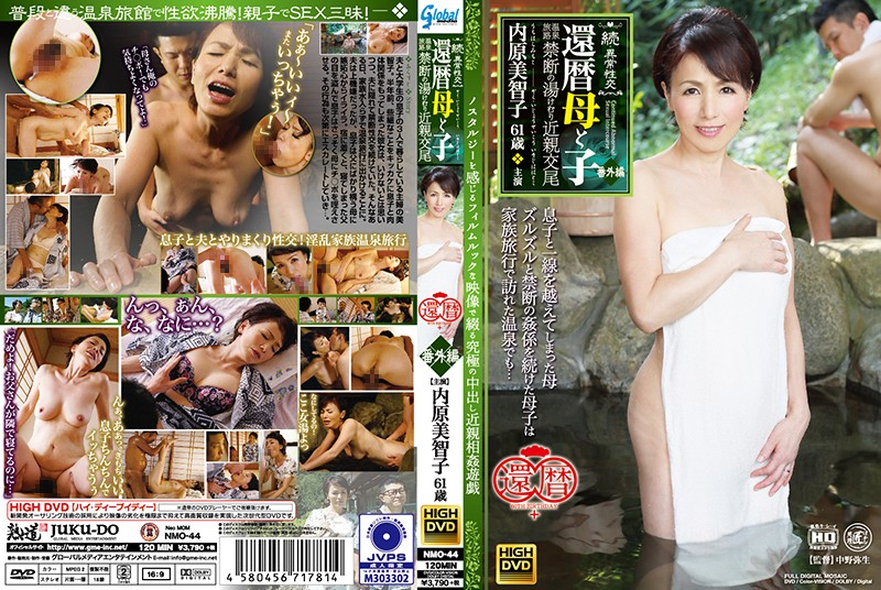 NMO-044 Continued / Abnormal Intercourse 60Th Birthday Mother And  porn
