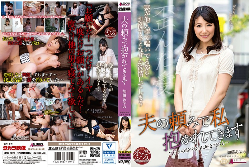 SPRD-1078 Ayano Kato Will Be Held At The Request Of Her Husband
