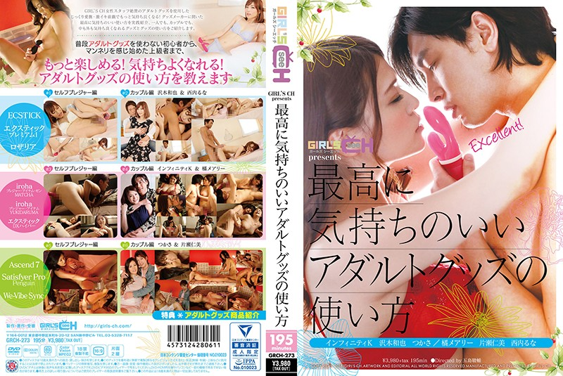 GRCH-273 Girl 'S Ch Presents How To Use The Most Comfortable Adult Goods