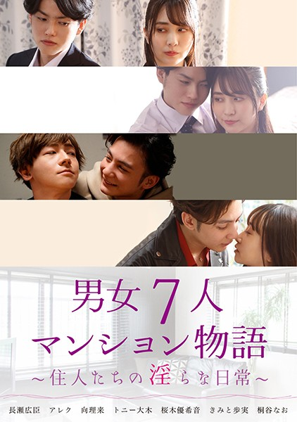 GRCH-388 7 Men And Women Condominium Story ~The Indecent Daily Life Of Residents~