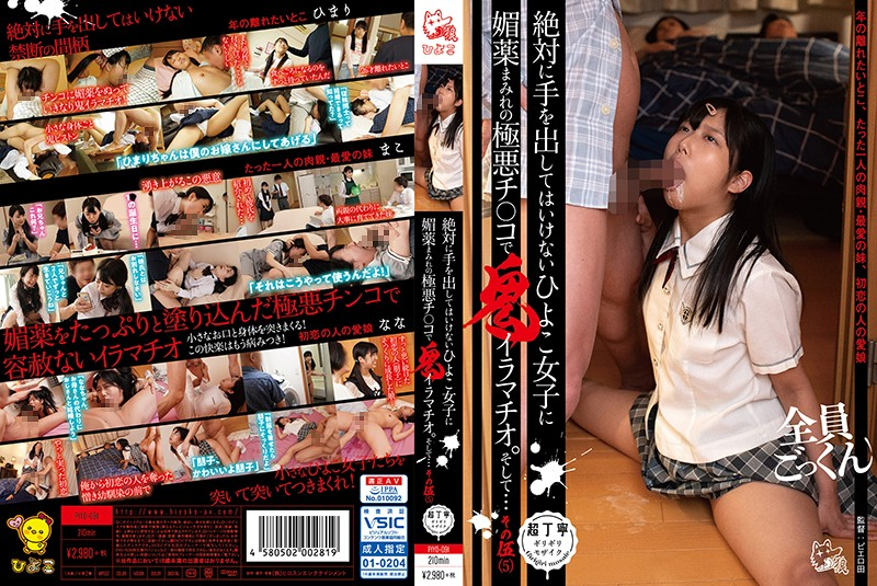 PIYO-091 Demon Deep Throating With A Villainy Ji ○ Covered With Aphrodisiac To A Chick Girl Who Should Never Touch. And ... That Samurai (5)