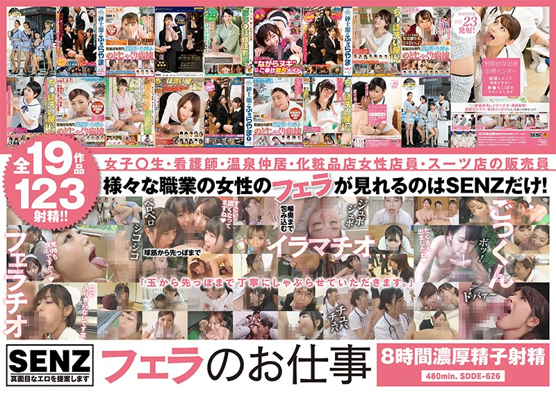 SDDE-626 Blow Job 123 Ejaculation All 19 Titles Completely Saved Deluxe Edition 2 Disc Set