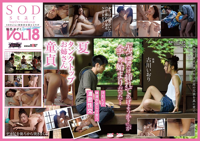 SDMF-016 In The Summer Countryside, As A Virgin, I Really Received The Joke Of My Older Cousin And Continued To Vaginal Cum Shot. Pink Family Vol.18 Iori Furukawa