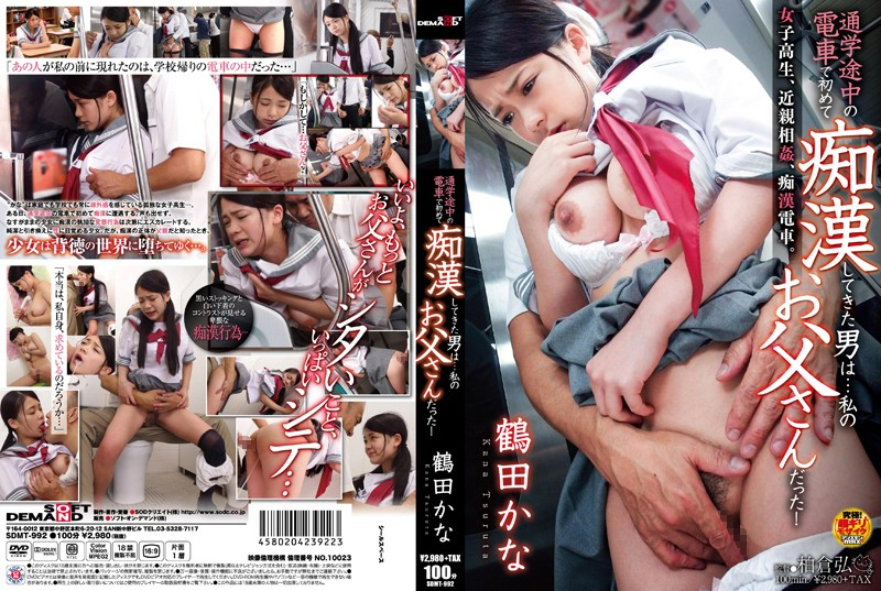 SDMT-992 The First Man Who Was Molested On The Train On The Way To School ... Was My Dad! Tsuruta Kana