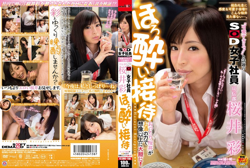 SDMU-024 'Too Cute! ! Sod Female Employee Of The Topic And Publicity Department Aya Sakurai Tipsy Entertainment