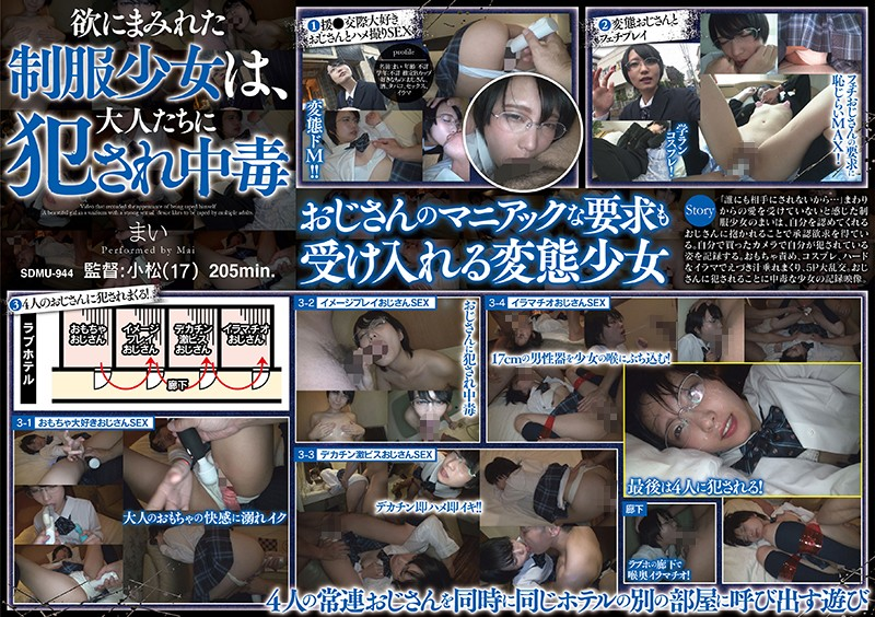 SDMU-944 Uniform Girl Covered With Greed Is Fucked By Adults And Addicted