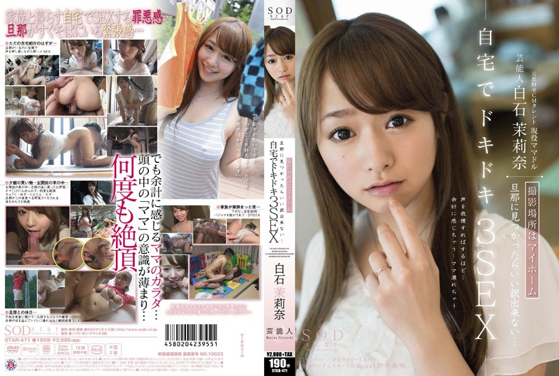 STAR-471 Entertainer Rena Shiraishi Shooting Location Can Not Be Translated If Found In My Home Husband ... Pounding 3Sex At Home