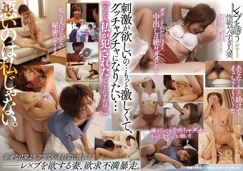 STARS-331 A Wife Who Is Tired Of A Married Woman Who Is Too Dangerous To Invite Lex Pu Has A De M Metamorphosis Desire Who Wants To Seduce Other Men And Get Fucked. Mana Sakura