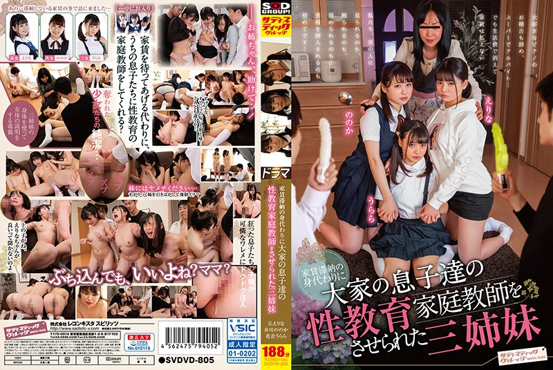 SVDVD-805 Three Sisters Who Were Made To Be Sex Tutors Of Landlord Sons Instead Of Arrears