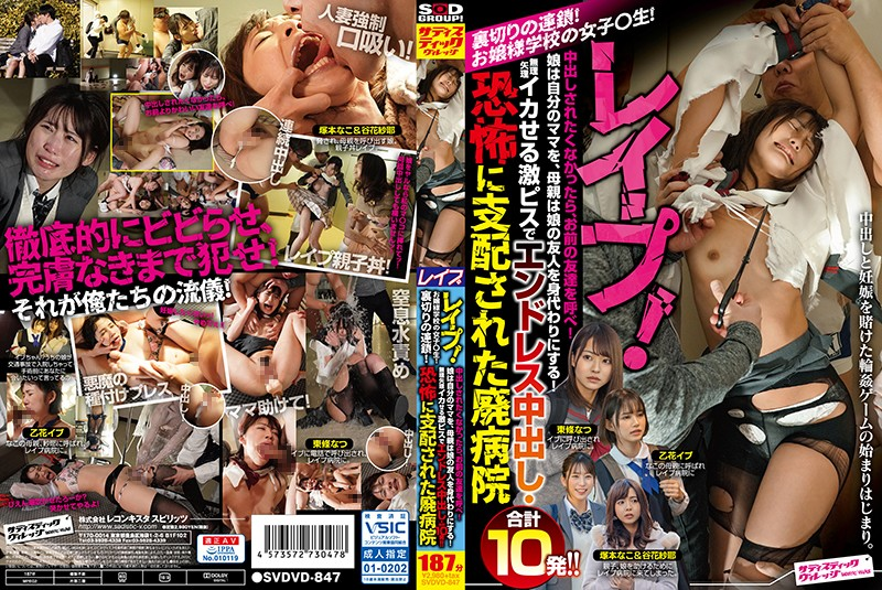 SVDVD-847 Leap! A Chain Of Betrayals! Girls' School Girls ○ Students! If You Don'T Want To Have A Vaginal Cum Shot, Call Your Friends! Daughters Take The Place Of Their Moms, And Mothers Take The Place Of Their Daughter'S Friends! Endless Vaginal Cum