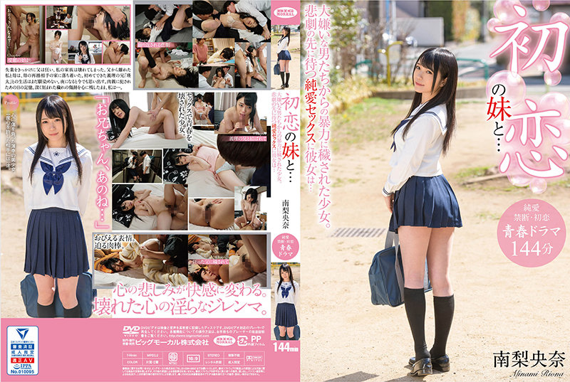 BDST-458 With My First Love Sister ... A Girl Who Was Tainted By Violence From Men She Hated. She Is In Pure Love Sex Waiting For The Tragedy ... Riona Minami