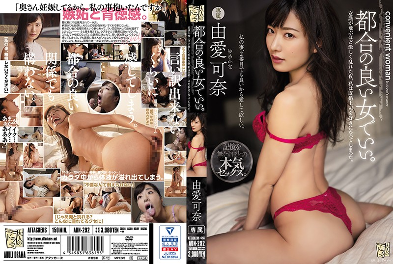 ADN-292 A Woman Who Is Convenient Is Fine. On A Night When My Consciousness Was So Disturbed, I Fell In Love With My Married Boss. Yuai Kana