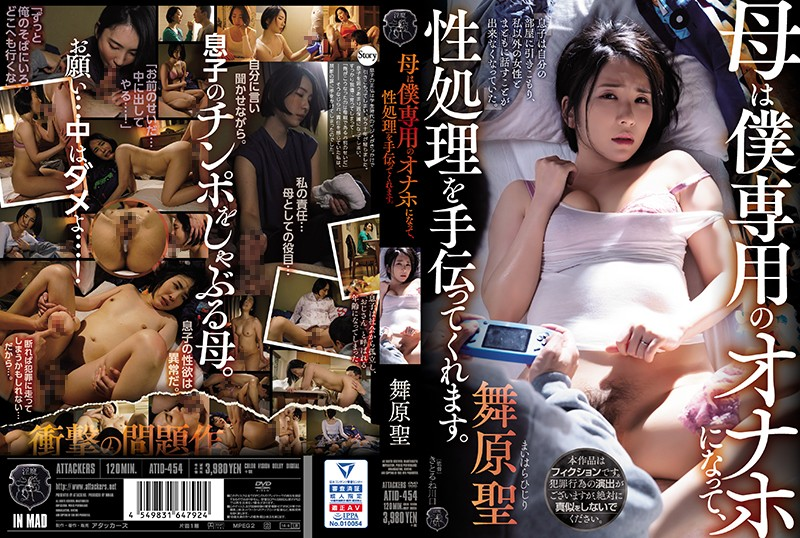 ATID-454 My Mother Will Be My Own Onaho And Will Help Me With Sexual Processing. Maihara Sei