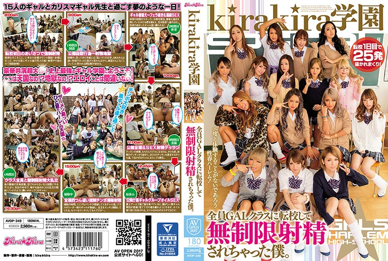AVOP-349 Kirakira Gakuen All I Have Been Transferred To The Gal Class And Have Been Ejaculated Without Limit.