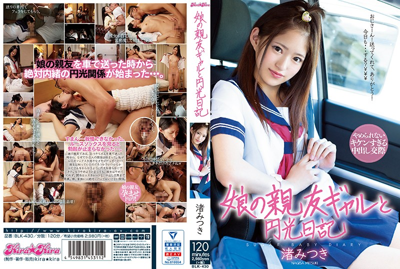BLK-430 Daughter'S Best Friend Gal And Enko Diary