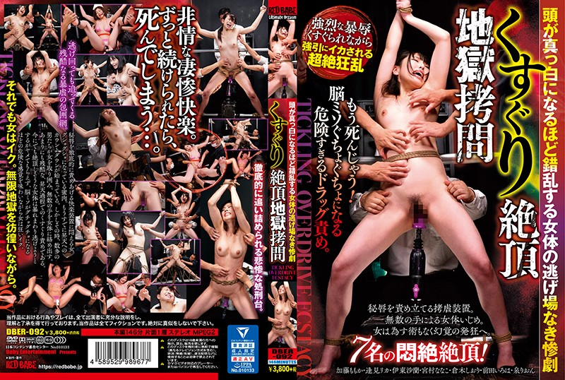 DBER-092 Tickling Climax Hell  porn  Tickling Overdrive Ecstacy