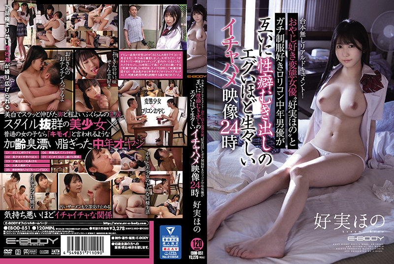 EBOD-851 Real Document Without Script! A Perverted Actress Who Likes Fathers,