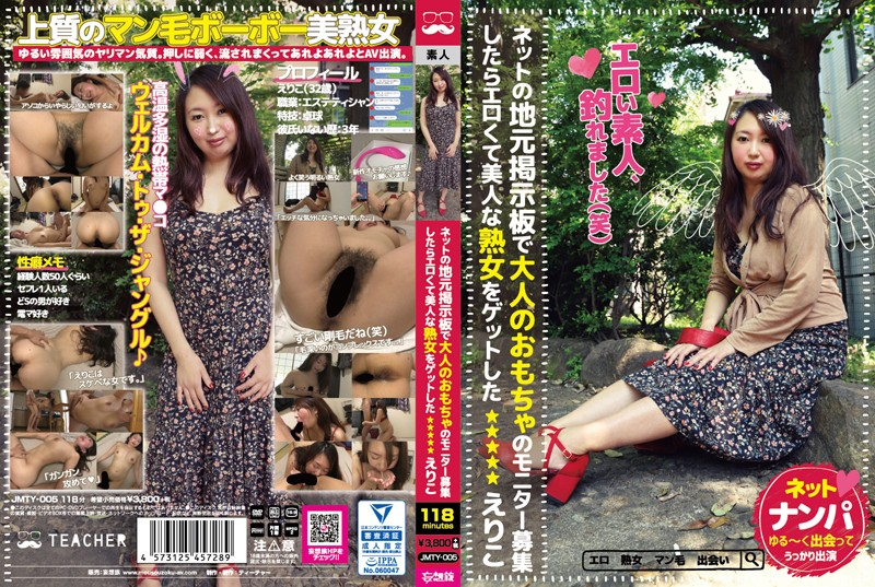 JMTY-005 Eriko Who Got Erotic And Beautiful Mature Woman When Recruiting Sex Toys Monitor On The Local Bulletin Board On The Net