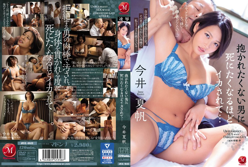 JUL-045 A Man Who Doesn'T Want To Be Embraced Makes Him Want To Die ... Natsuho Imai