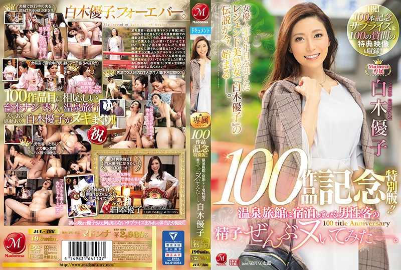 JUL-486 Yuko Shiraki Madonna Exclusive 100 Works Commemorative Special Edition! !! I Tried All The Sperm Of A Male Customer Staying At A Hot Spring Inn. [Celebration] Includes 100 Commemorative Surprises And Bonus Footage Of 100 Questions! !!
