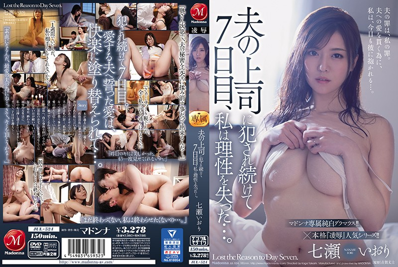 JUL-524 On The 7Th Day After Being Violated By My Husband'S Boss, I Lost My Reason ... Iori Nanase