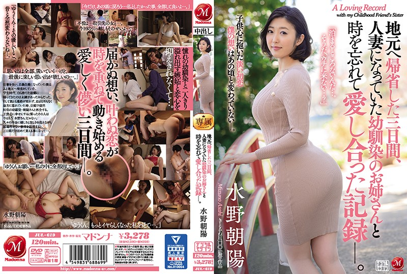 JUL-619 A Record Of Forgetting Time And Loving Each Other With A  porn hood Friend Who Had Become A Married Woman For Three Days When She Returned To Her Hometown. Mizuno Chaoyang