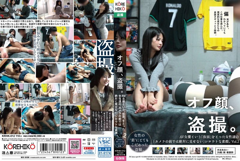 KRHK-012 Off Face, Voyeur. Women Who Have Taken A 'Mask' As An Av Actress Have A Real Amateur Face That They Will Never Show In Front Of The Camera. Vol.2 Aoi Mizutani