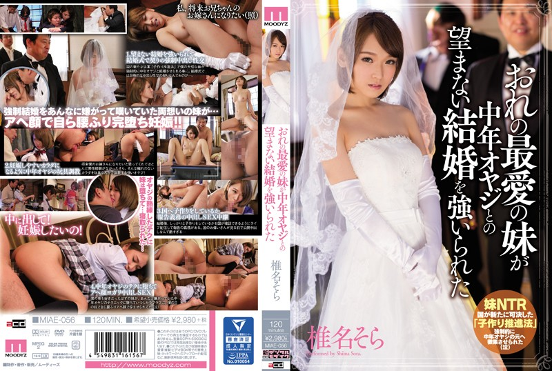 MIAE-056 My Beloved Sister Was  porn  To Marry Her Middle-Aged Father Unwillingly