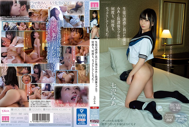 MIDE-786 I Lost The Temptation Of A Student And After That, I Had Sex Many Times In Love Hotel After School ... Mia Nanasawa