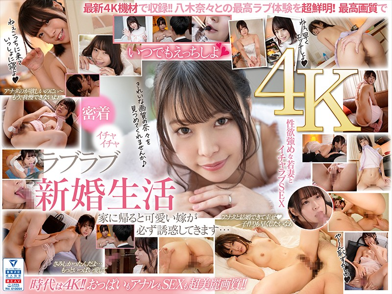 MIDE-917 Close Contact Flirting Love Love Newlywed Life When You Go Home, A Cute Bride Will Surely Tempt You ... Nana Yagi