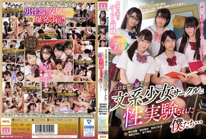 MIRD-182 We Were Sex Experimented In A Literary Girl Circle Where Erotic Delusions Ran Away ...