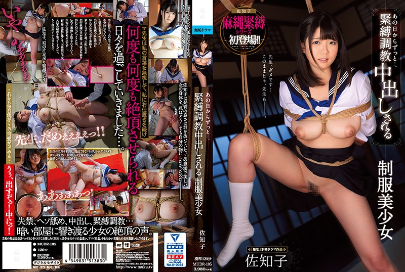 MUDR-105 Since That Day ... Sachiko, A Beautiful Girl In Uniform Who Gets Creampie Bondage