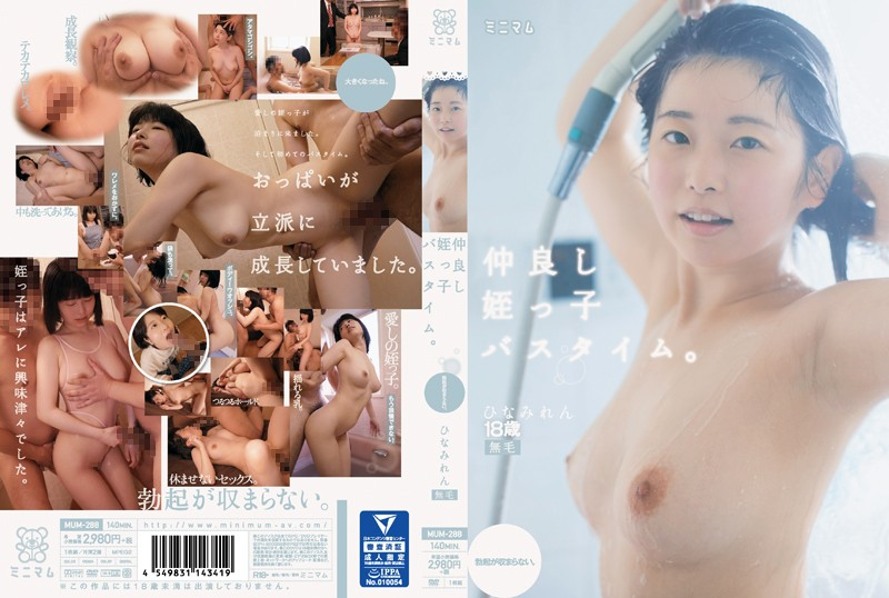 MUM-288 Good Friend Niece Bath Time. The Erection Does Not Fit. Hinami Ren Hairless
