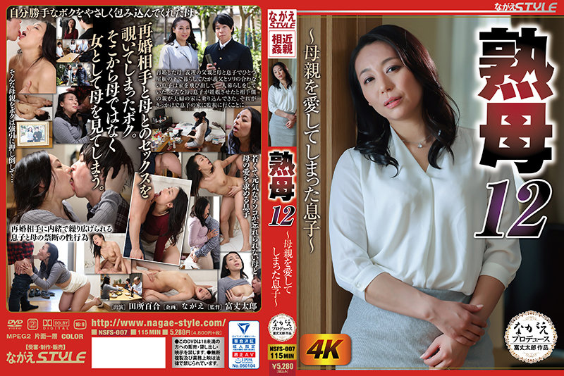 NSFS-007 Mature Mother 12-Son Who Loved Her Mother-Yuri Tadokoro