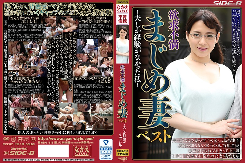 NSPS-818 Frustration Serious Wife Best