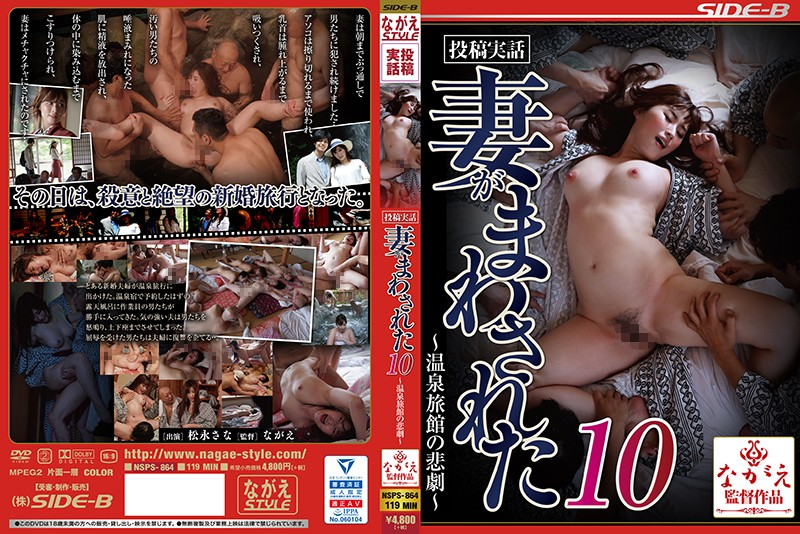NSPS-864 Posted True Story My Wife Was Turned 10-Tragedy Of A Hot Spring Inn-Sana Matsunaga
