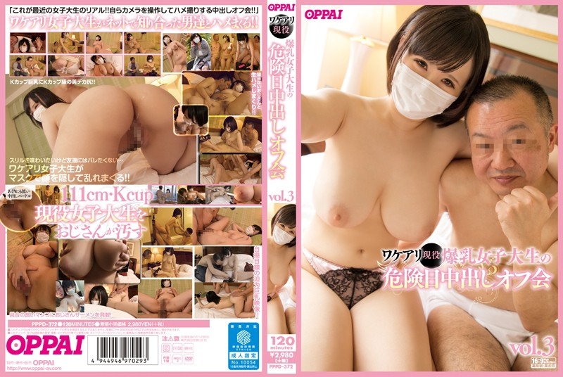 PPPD-372 Wakeari Active College Student College Out In Danger Day Off Party Vol.3