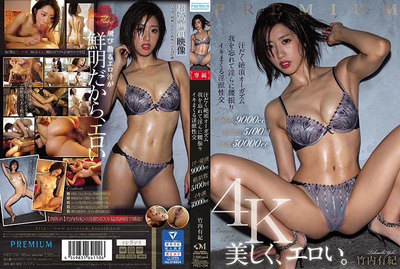 PRED-294 Sweaty Climax Orgasm Forgetting Me And Indecently Swinging Hips Iki Spree Indecent Beast Sexual Intercourse Sweat / Love Juice 9000Cc Cum Number 5100 Times Iki Tide 30000Cc Yuki Takeuchi