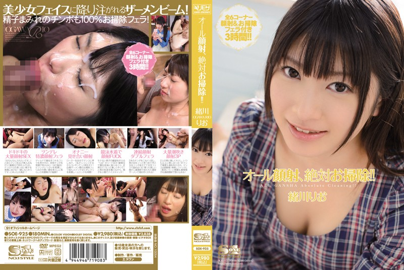 SOE-925 All Facial Cum Shot, Absolutely Cleaning! ! Ogawa Rio