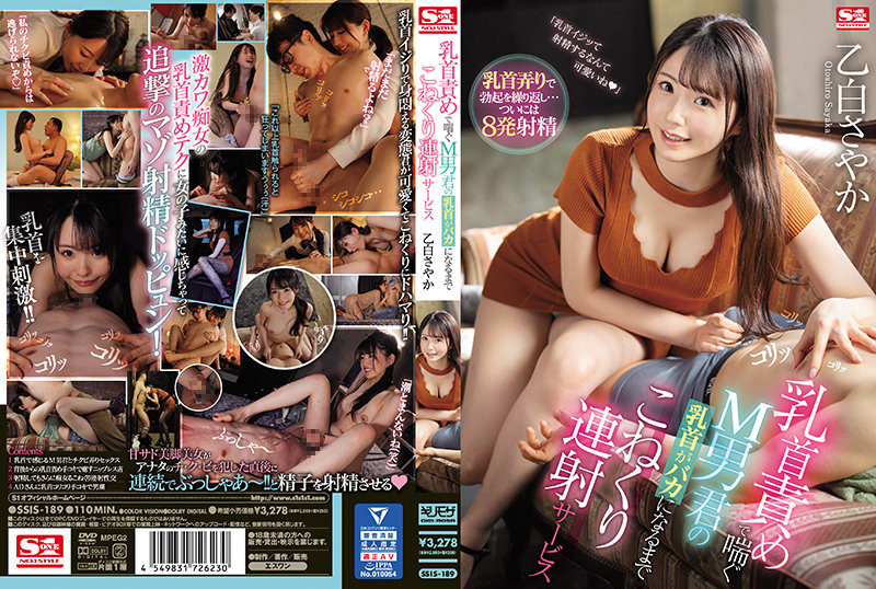 SSIS-189 Sayaka Otoshiro, A Continuous Shooting Service That Kneads Until M Man'S Nipples Panting With Nipple  porn  Become Stupid