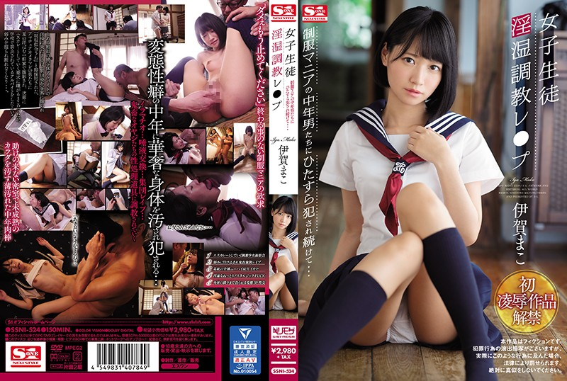 SSNI-524 Schoolgirl Lecherous Training ● Continue To Be  porn d By Middle-Aged Men Of Uniform Mania… Mako Iga