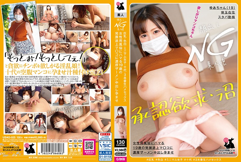 USAG-025 Appearance Ng Amateur Girl Big Breasts, Fair-Skinned, Minimum Girls, Teens, 3 Production Raw Saddle Sex For Women 19-Year-Old Developing Ma Co ○ Conceived With Rich Semen