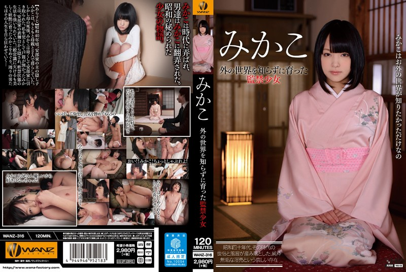 WANZ-316 Mikako Confinement Girl Who Grew Up Without Knowing The Outside World