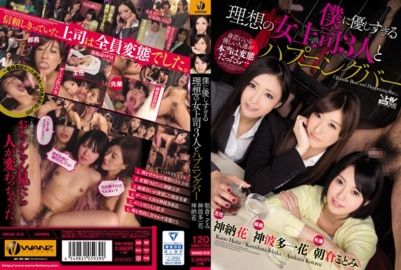 WANZ-513 Three Ideal Female Bosses Who Are Too Kind To Me And The Happening Bar