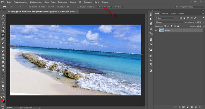 Sejajarkan layer di Photoshop