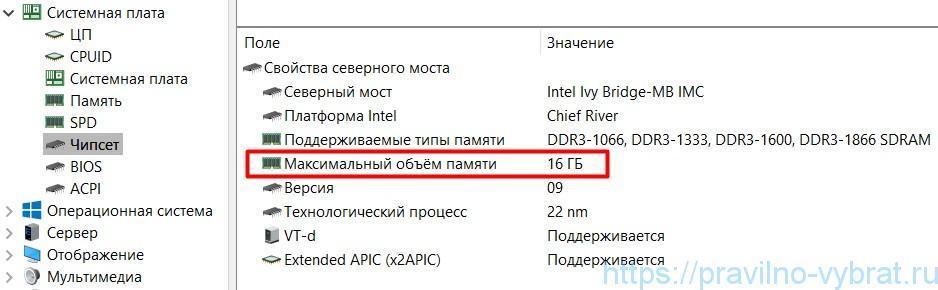 We kijken naar de maximale reikwijdte van de RAM van de laptop in het AIDA64-programma