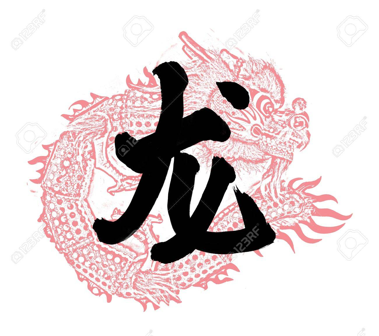 Words Mean Dragon Chinese New Year Calligraphy For The Year Of     Chinese New Year Calligraphy for the Year of Dragon